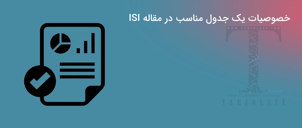 خصوصیات یک جدول خوب در مقاله ISI