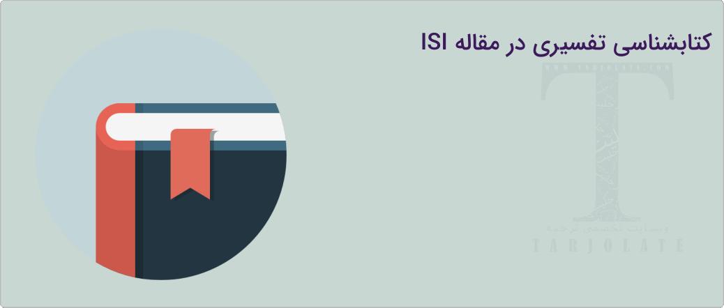 کتاب شناسی تفسیری در مقاله ISI
