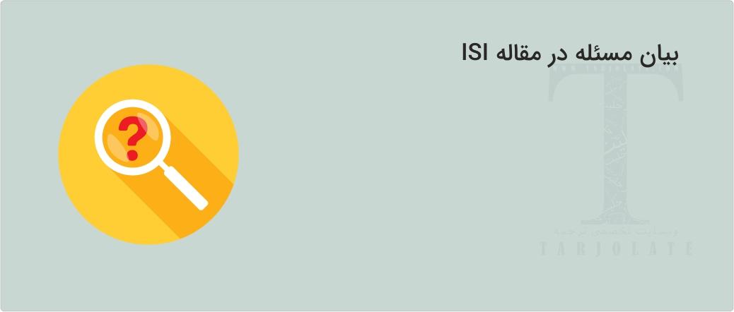 بیان مسئله در مقاله ISI