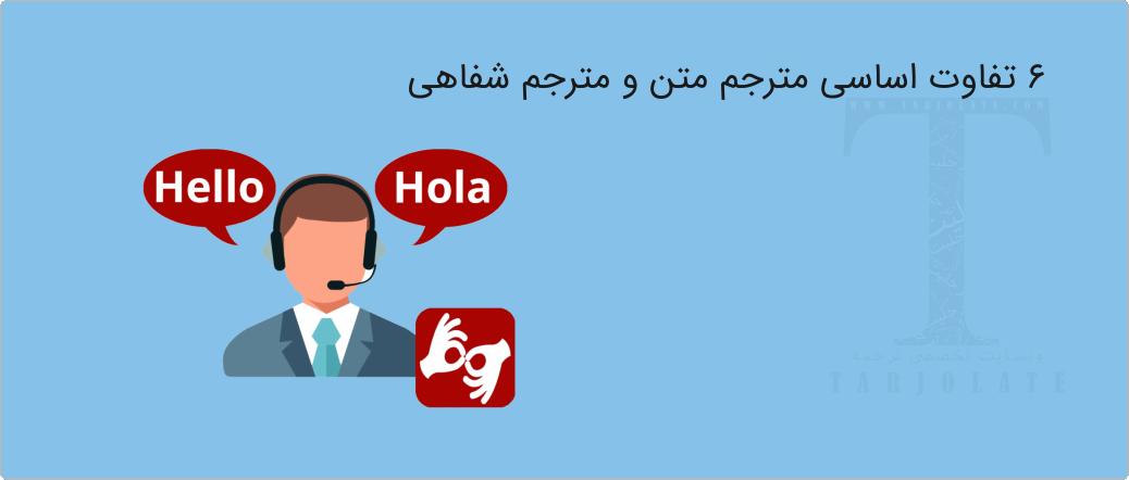 تفاوت های مترجم متن و مترجم شفاهی