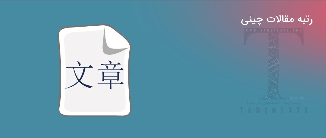 رتبه مقالات چینی در دنیا