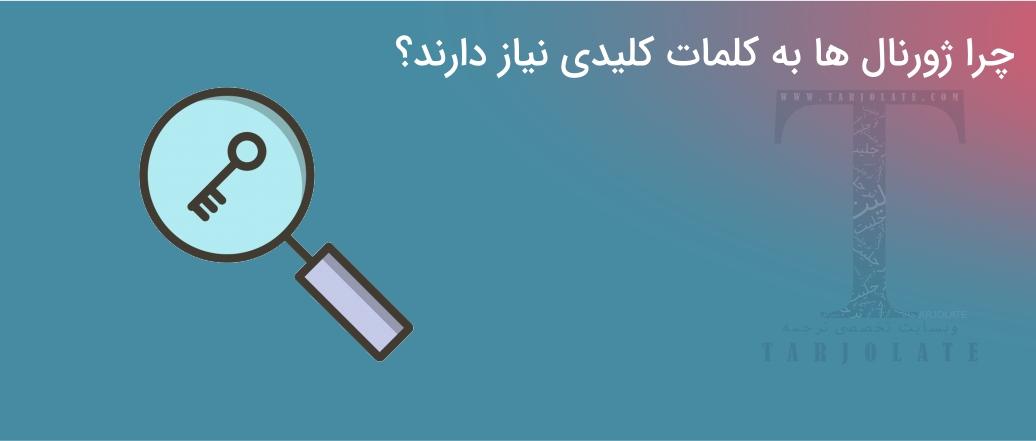 کلمات کلیدی برای مقاله ISI