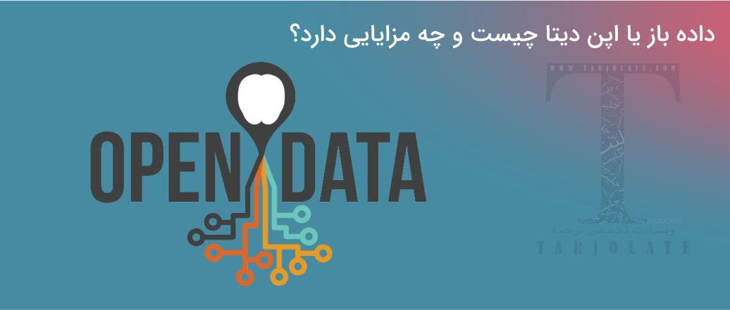 داده باز یا اپن دیتا چیست؟