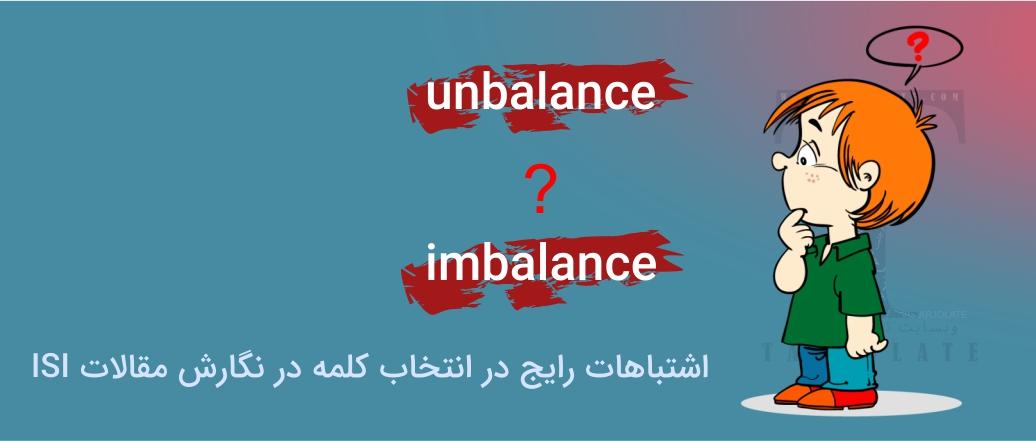 انتخاب کلمه مناسب در نگارش مقاله ISI