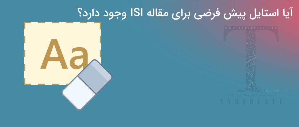 استایل پیش فرض برای مقاله ISI