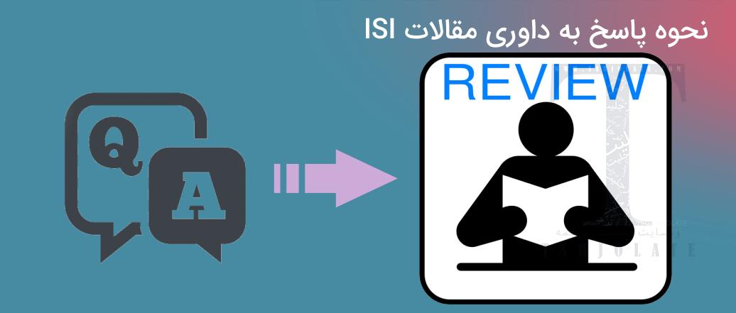 پاسخ به داوری مقاله ISI