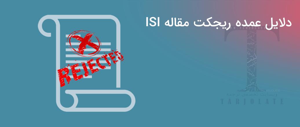 دلایل ریجکت مقاله ISI