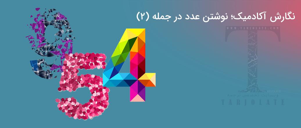 نوشتن عدد در جمله (در مقاله ISI)