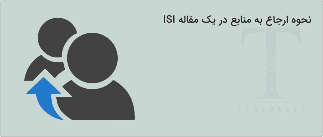 ارجاع به منابع در یک مقاله ISI