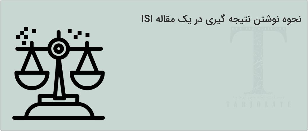 نحوه نوشتن بخش نتیجه گیری در مقاله ISI