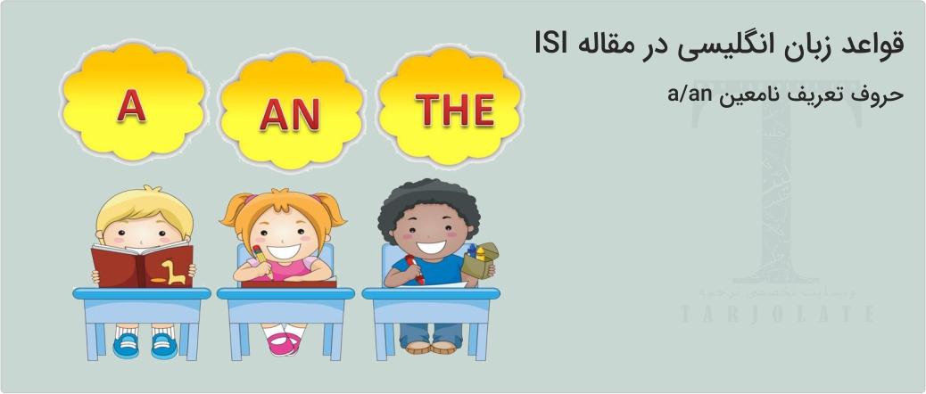 حروف تعریف نامعین در مقاله ISI