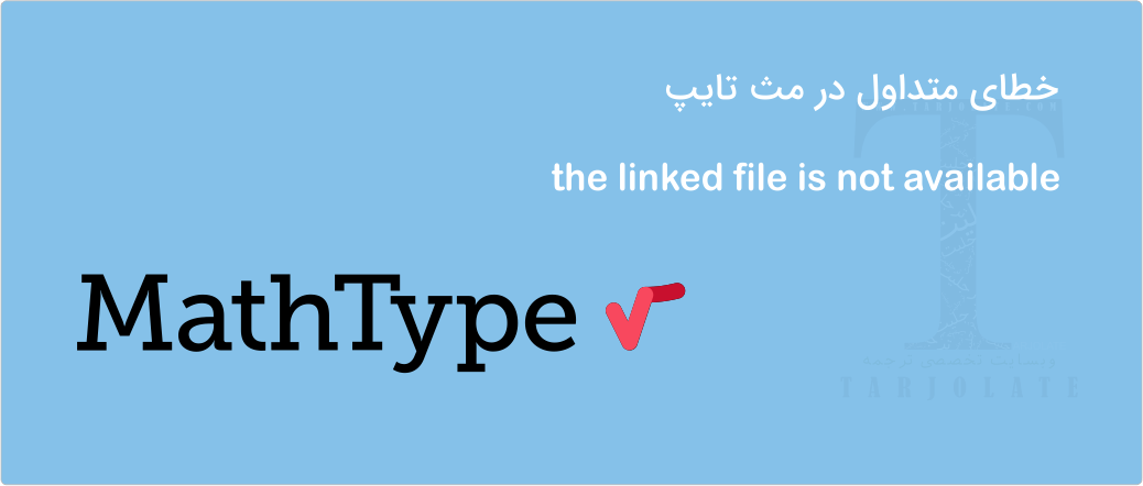 خطای مث تایپ، the linked file is not available