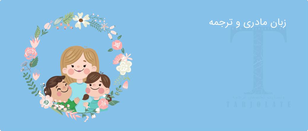 روز مادر و زبان مادری و ارتباط آن با ترجمه