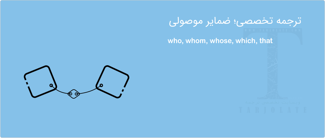 ضمایر موصولی who, whose, whom, which, that