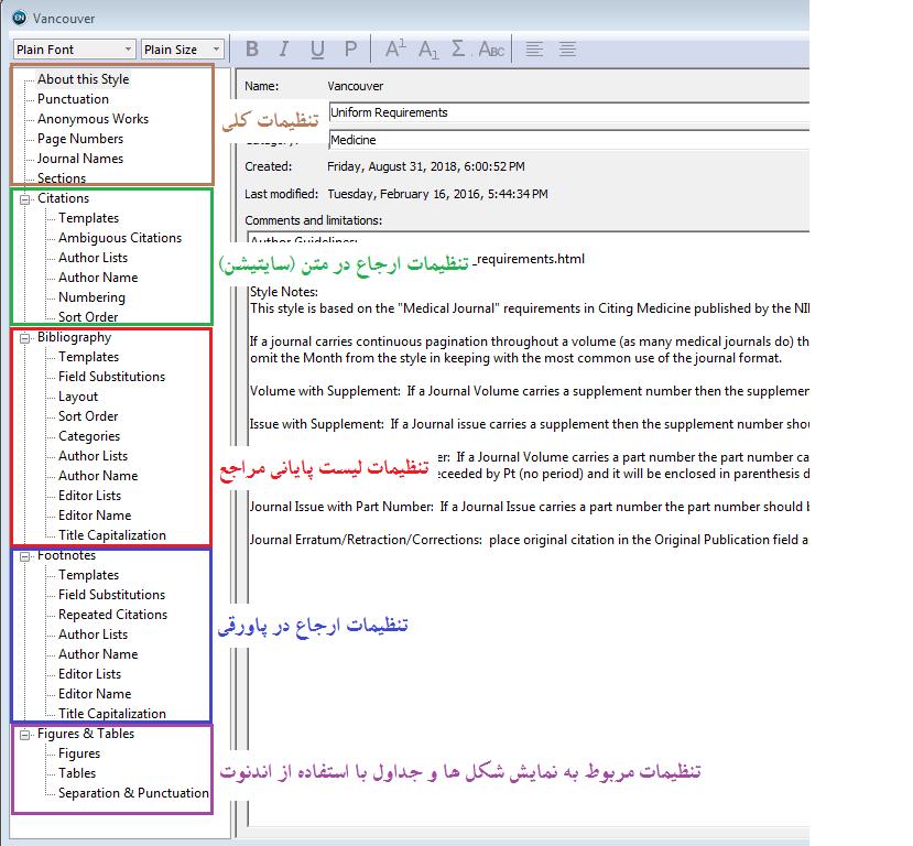 ویرایش استایل در اندنوت - تنظیمات سایتیشن یا ارجاع در متن (citation) و لیست انتهایی رفرنس ها (bibliography)