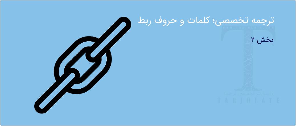 حرف ربط و قید ربط، ترجمه تخصصی مقاله ISI